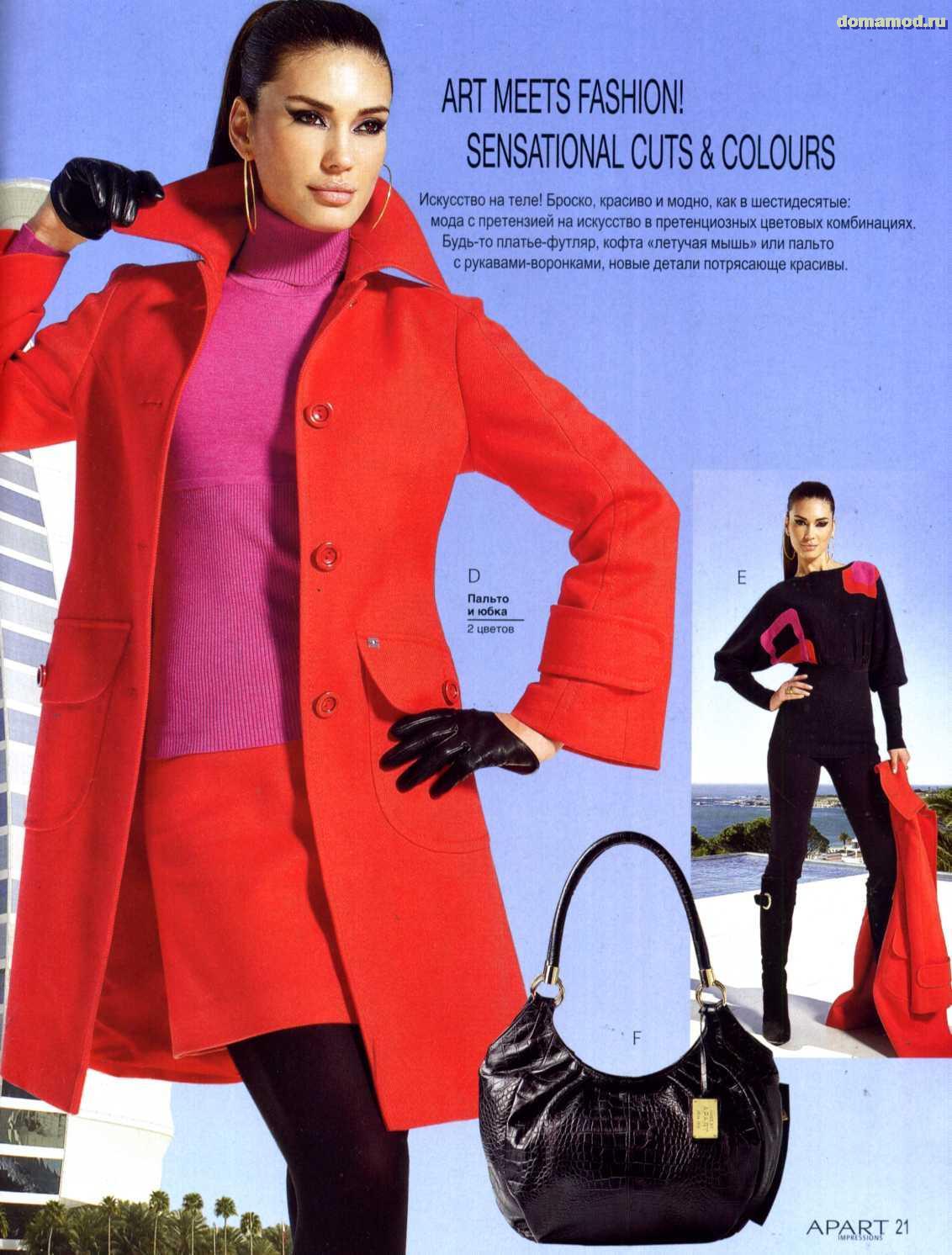 Стильная Одежда И Аксессуары Интернет Магазин