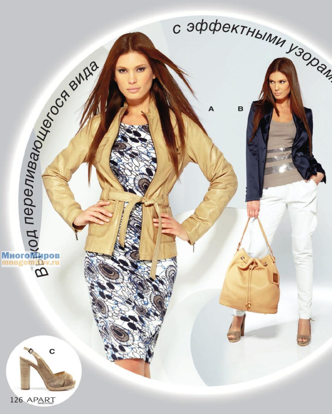Каталоги Одежды Онлайн